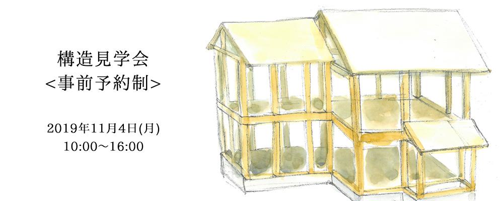 構造見学会